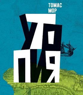 """Трактатът на Томас Мор """"Утопия"""" /""""Лист""""/ е най-подходящото четиво за"""