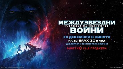 """В световен мащаб """"Междузвездни войни: Възходът на Скайуокър"""" вече успя"""