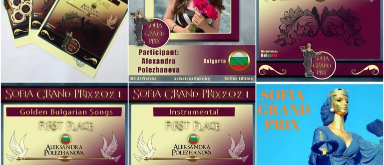 Музикалната гордост на Банско - Александра Полежанова, спечели три призови