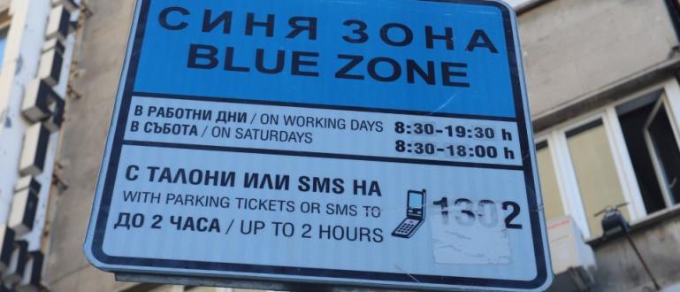 Зоната за платено паркиране в София няма да работидо 12