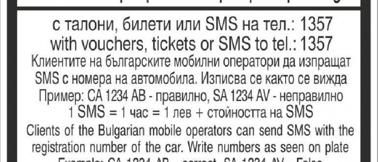 Община Бургас съобщава седмица по-рано, че на 1 юни, понеделник,