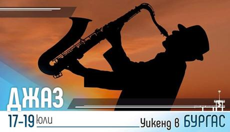 Джаз ще звучи този уикенд навсякъде в Бургас - по