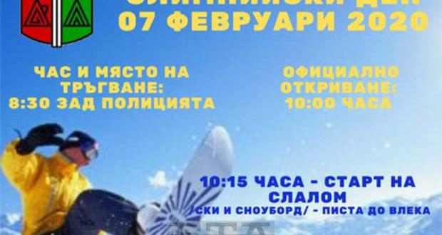 Традиционният за Чепеларе Зимен Олимпийски ден ще се състои на