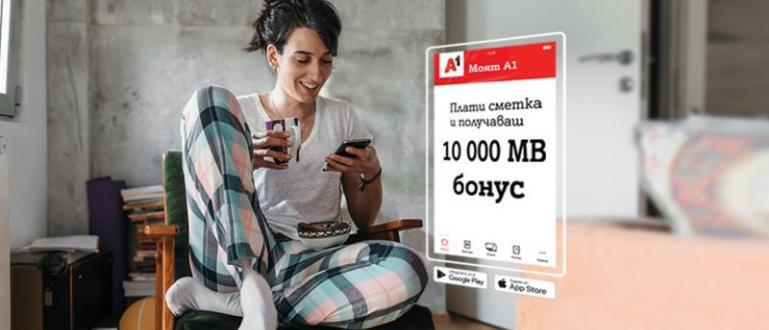 Телекомът отново препоръчва плащанията да стават онлайн, за да се
