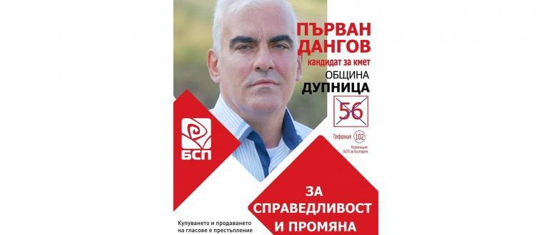 Осем партии и местни коалиции в Дупница заявиха категорична подкрепа