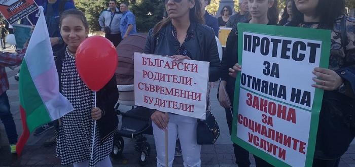 На протест срещу новия Закон за социалните услуги излязоха родители