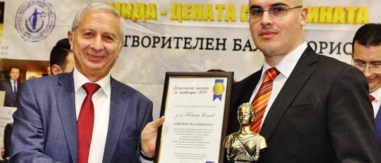 """След оспорвана надпревара """"Адвокат на годината"""" стана д-р Петър Илиев"""