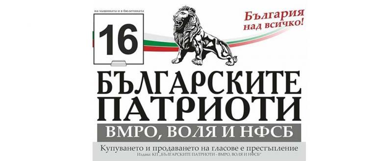 """""""Хората, които излъгаха избирателите, че ще се борят с протурската"""
