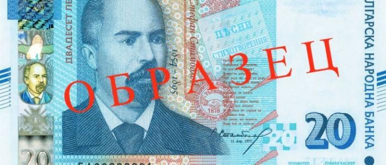 БНБ пуска в обращение третата банкнота от новата серия банкноти,