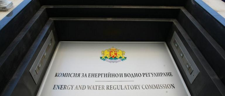 Комисията за енергийно и водно регулиране съобщи в свое подробно