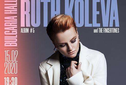 На 15 февруари Рут Колева ще представи за първи път