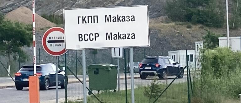 """От 6 юли ГКПП """"Маказа"""" ще бъде затворен. Това съобщи"""
