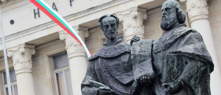 Днес отбелязваме Деня на българската просвета и култура и на