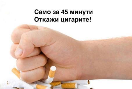 Анти-никотиновата терапия отменя никотиновата зависимост от тялото ви и така