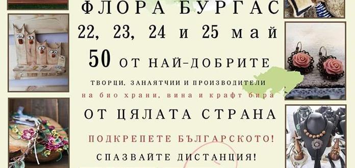 Български производители на био храни, напитки, крафт бира и творци