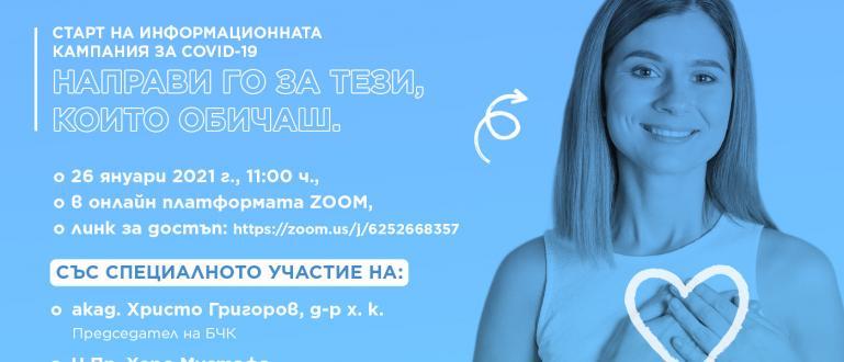 На 26 януари от 11,00 часа БЧК и посолството на