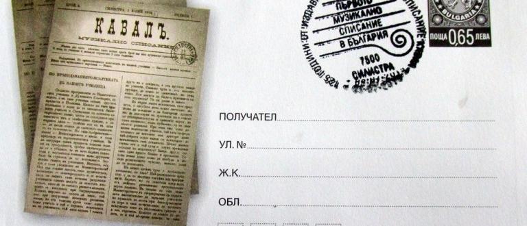 Илюстриран пощенски плик с печат в лимитирана серия от 551