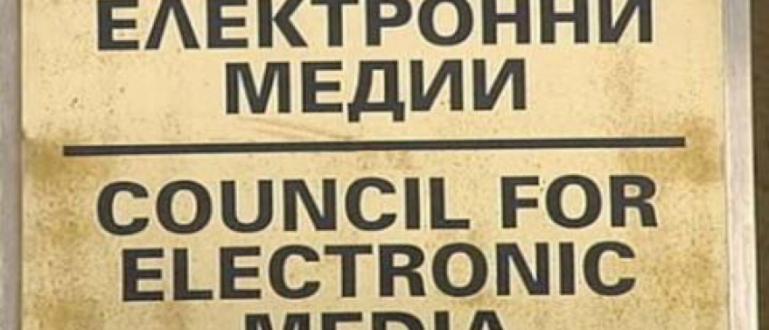Съветът за електронни медии ще заседава днес от 11 часа,