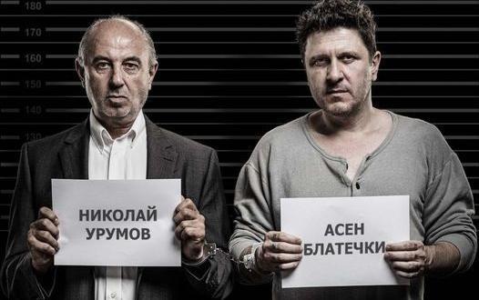 Асен Блатечки и Николай Урумов участват заедно в пиесата